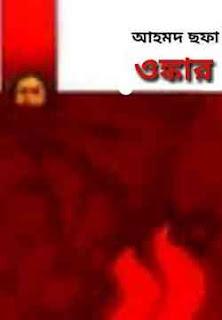 ওঙ্কার - আহমেদ ছফা পিডিএফ ডাউনলোড Onkar pdf epub mobi - Ahmed Sofa
