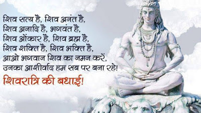 Shivaratri Wishes Messages Shayari in Hindi