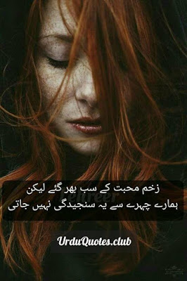 mohabbat quotes with images