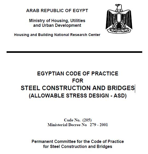تحميل الكود المصري للمنشأت والكباري المعدنية EGYPTIAN CODE