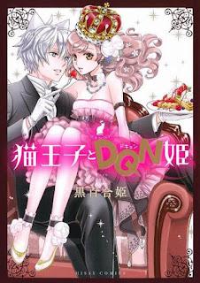 [黒百合姫] 猫王子とDQN姫