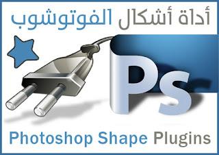Best Photoshop Shapes free Download,تحميل أرقى أشكال الفوتوشوب الإحترافيه,تحميل أشكال فوتوشوب مجاناً, مكتبة ملحقات الفوتوشوب,