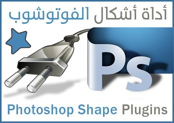Best Photoshop Shapes free Download, تحميل أشكال الفوتوشوب الإحترافيه ,Pro Photoshop Shapes,تحميل أرقى أشكال الفوتوشوب الإحترافيه,تحميل أشكال فوتوشوب مجاناً, مكتبة ملحقات الفوتوشوب,
