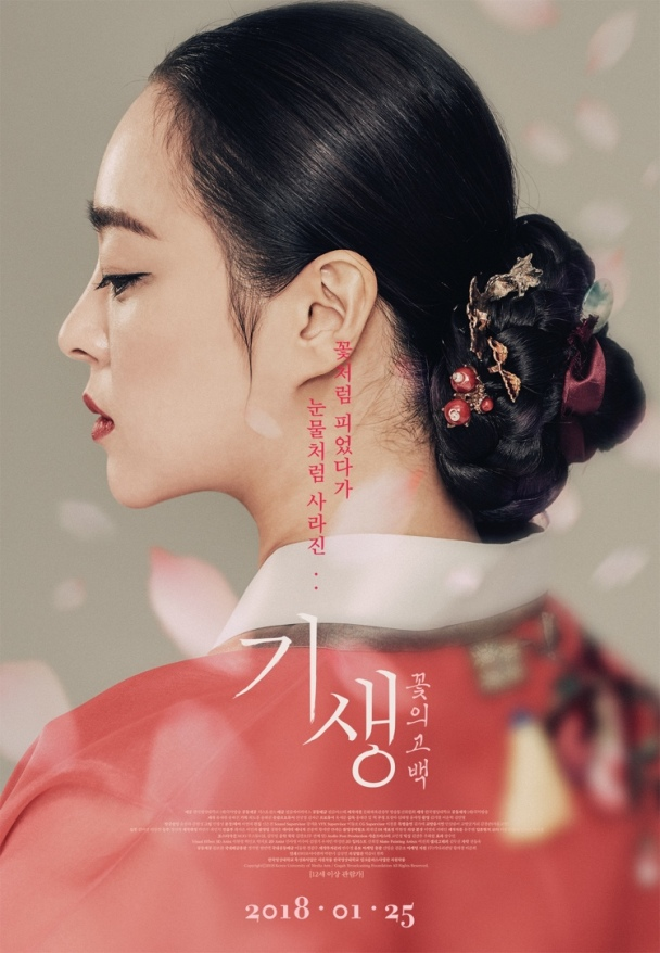 Sinopsis Gisaeng: Flower's Confession / Gisaeng: Ggotbaek (2018) - Film Korea