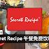 Secret Recipe 免费饮料!这个时间去吃最值得!