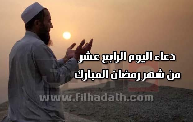 دعاء اليوم الرابع عشر من شهر رمضان المبارك وثوابه وفضله