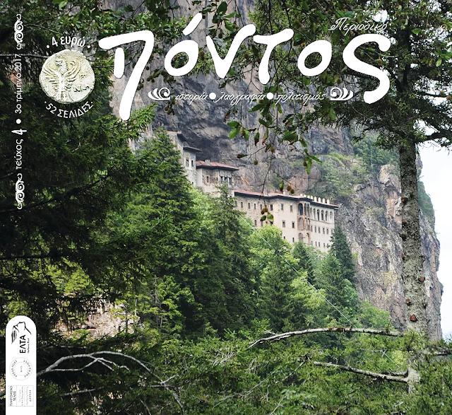 Κυκλοφορεί το νέο τεύχος του περιοδικού «Πόντος»