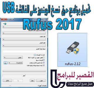 Rufus 2017