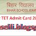 Bihar TET Admit Card 2018 – Bihar TET 2018 Exam Hall Ticket and Exam Pattern at bsebonline.net