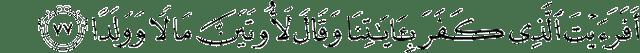 Surah Maryam ayat 77
