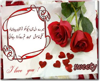 top poetry urdu sms