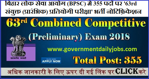 BPSC 63RD COMBINED COMPETITIVE EXAM NOTIFICATION 2017 APPLY