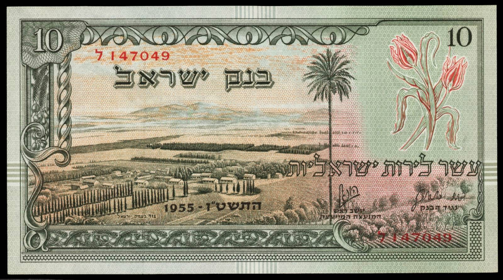 Israel currency 10 Lirot banknote 1955