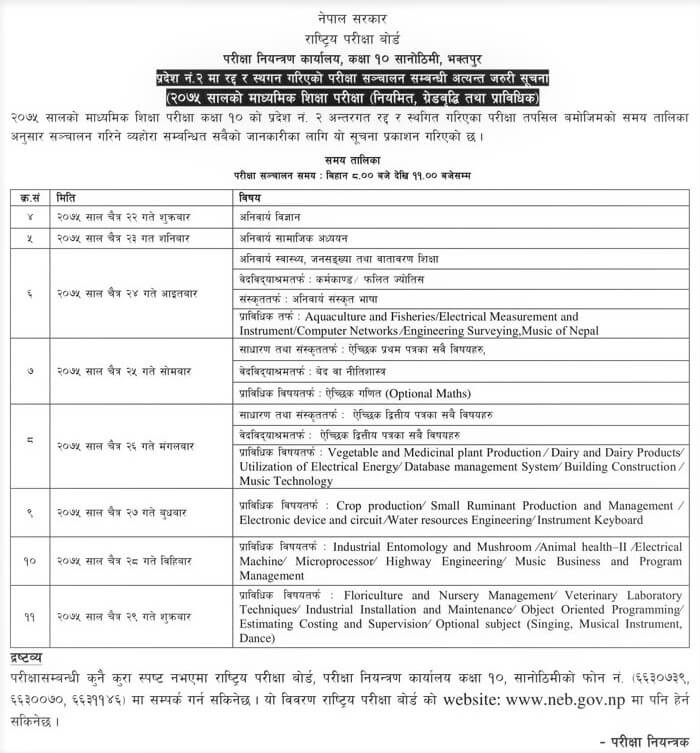 SEE Exam Routine 2075 for Province 2