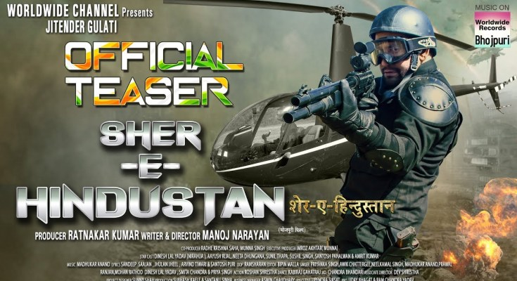Bhojpuri movie Sher E Hindustan 2019 wiki, full star-cast, Release date, Actor, actress, Song name, photo, poster, trailer, wallpaper