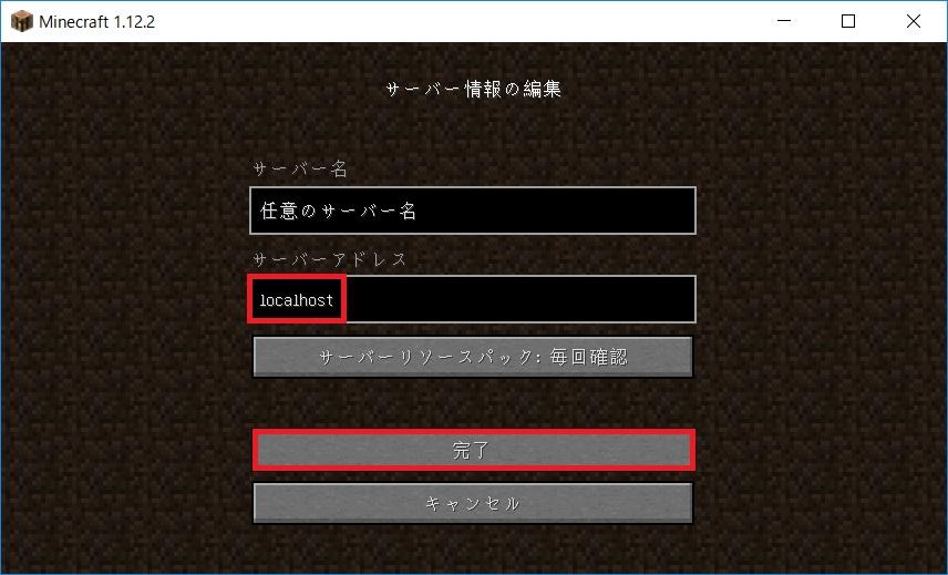 マイクラ サーバー アドレス パソコン上に Minecraft マルチプレイ用のサーバーを立てる方法