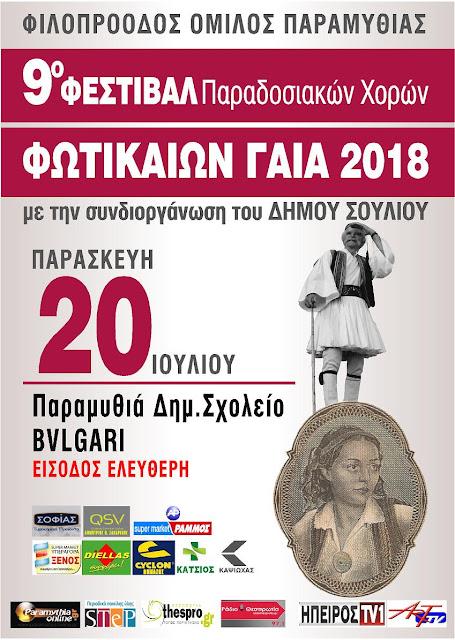 """ΦΟΠ: 20 Ιουλίου του Αη-Λιά, με το 9ο Φεστιβάλ Παραδοσιακών Χορών """"Φωτικαίων Γαία"""" στο πρ. σχολείο Bvlgari"""