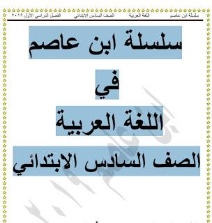 مذكرة لغة عربية للصف السادس الابتدائى ترم اول 2019