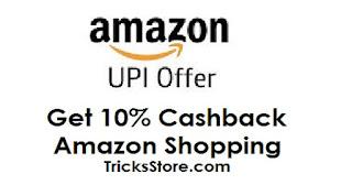 amazon-upi-offer
