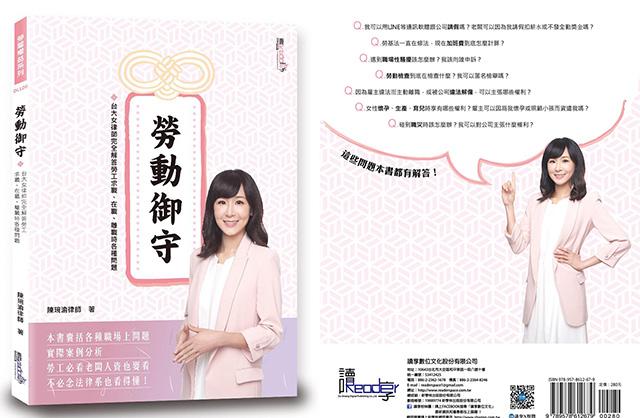 《勞動御守》陳琬渝律師書籍封面形象照+封底說明照