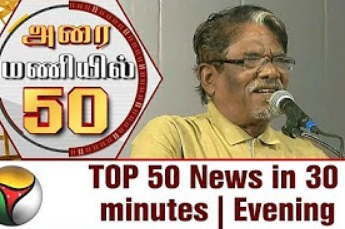 Top 50 News in 30 Minutes | Evening 18-01-2018 Puthiya Thalaimurai Tv