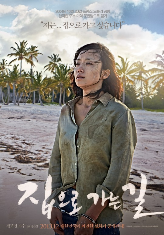 Sinopsis Film Korea 2013: Way Back Home / Jibeuro Ganeun Gil