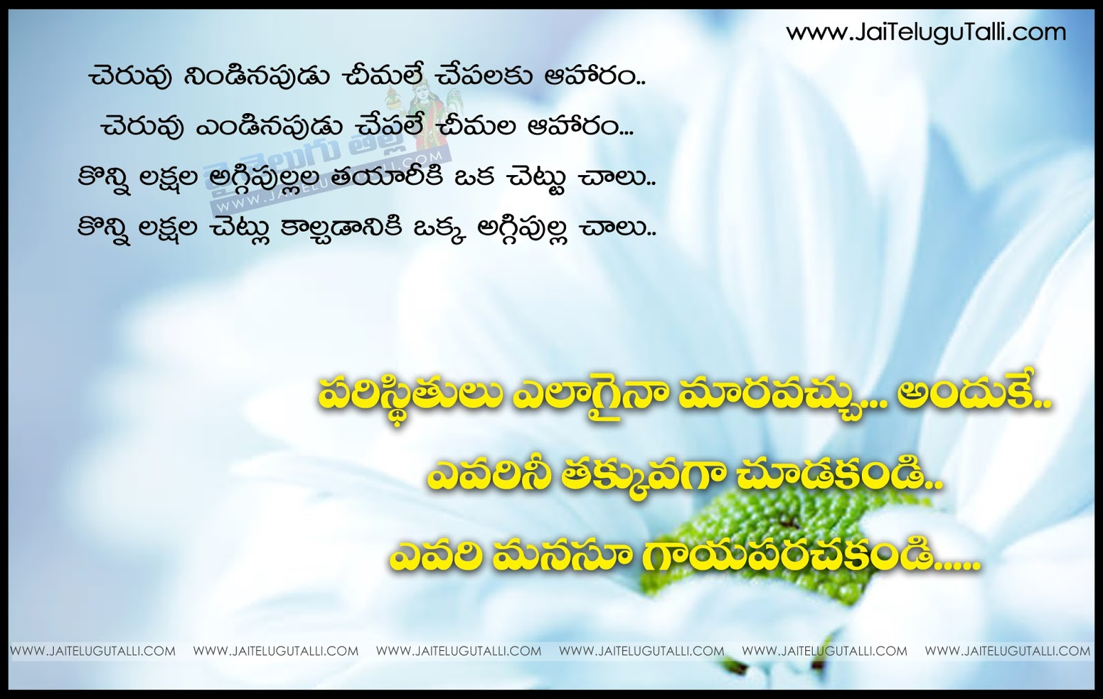 Motivational Messages Famous True Life Quotes In Telugu With Images Best Motivational