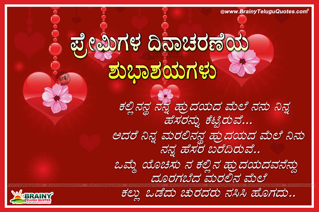 Latest Valentines day wishes quotes in kannda, kannada famous Love Quotes