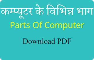 कम्प्यूटर के विभिन्न भाग ( Parts Of Computer )