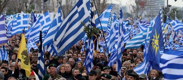Οι Έλληνες φώναξαν: «Η Μακεδονία είναι ελληνική!»