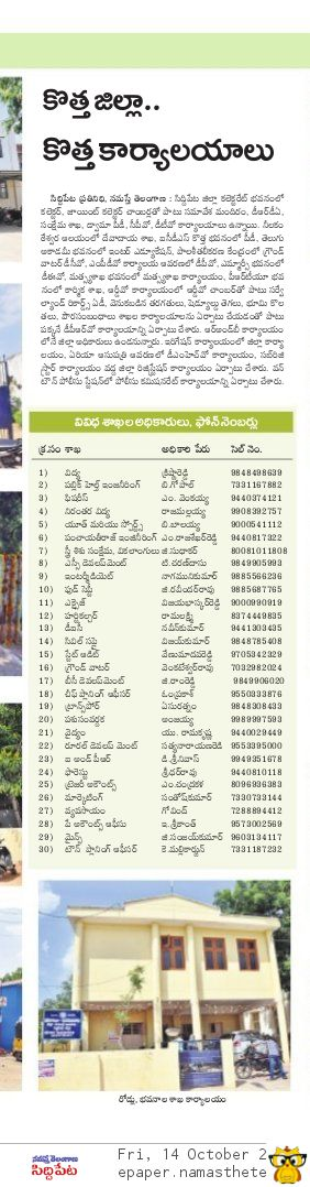 Siddipet District Govt Officers Mobile Phone Land Line No's List Download