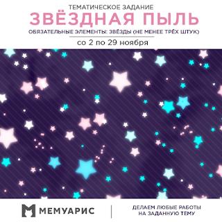 http://memuaris.blogspot.ru/2016/11/memuaris-blog-stardust.html