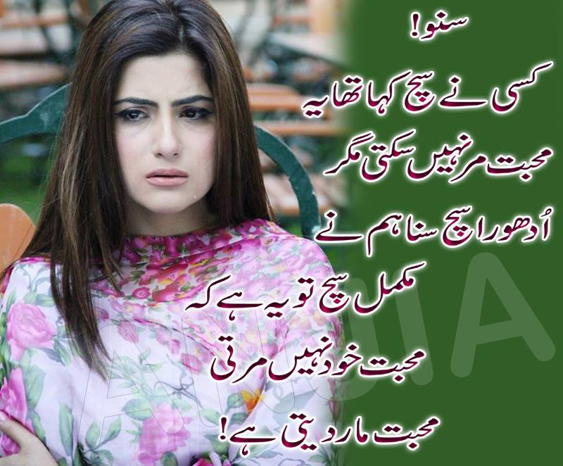 Poetry Romantic Amp Lovely Urdu Shayari Ghazals Baby Videos Photo Wallpapers Amp Calendar 2017