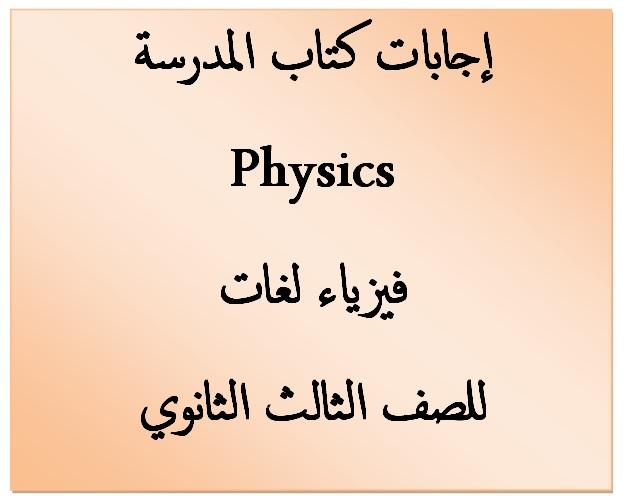 إجابات كتاب المدرسة فيزياء لغات Physics للصف الثالث الثانوى