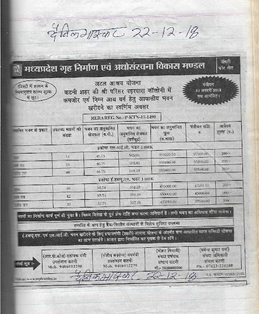 mp-housing-scheme-online-flat-booking-in-pararwara-katni
