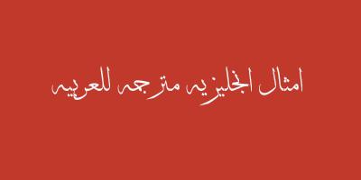 ab5ab3f6e اقدم لكم بعض الامثال بالانجليزية ومعانيها اتمنى ان ينال اعجابكم