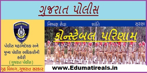 LRB Police Constable Exam Result
