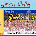 LRB Police Constable Candidate District Wise list 2019 @ www.lrbgujarat2018.in