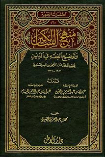 منهج السالكين وتوضيح الفقه في الدين - عبد الرحمن السعدي