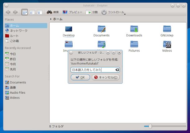 ファイルマネージャー Dolphinの日本語対応状況.PC-BSD 10.3 KDE 4.14