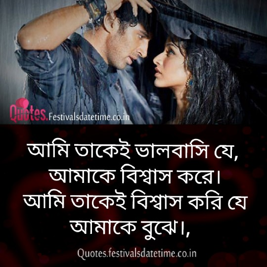 Bangla Whatsapp Love Shayari Status Free Download & share