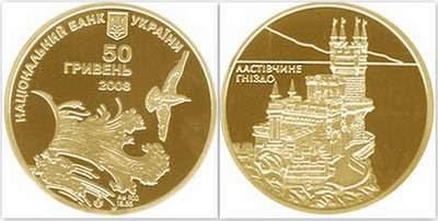 Монета: Ласточкино  гнездо, Крым. Украина, 50 гривен, 2008 г.