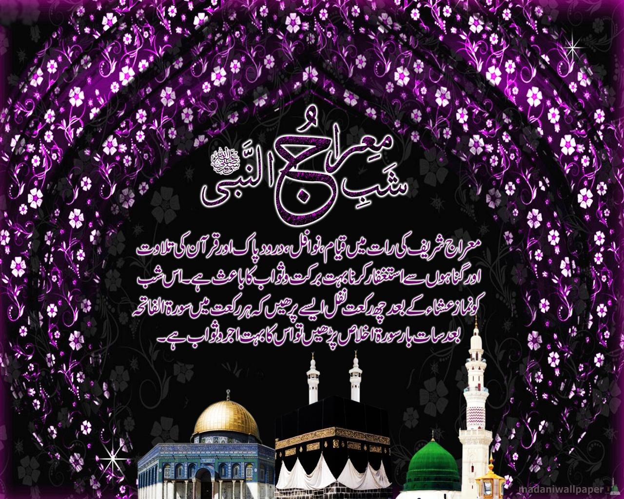 The Kitaab Shab E Meraj Mubarak Wallpapers Full Hd Pic Images Free
