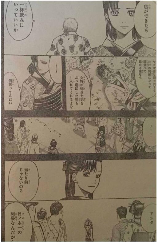 Gintama 623 JP