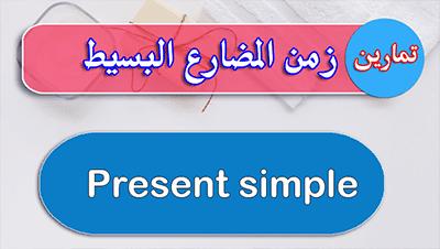 تمارين زمن المضارع البسيط Present simple مرفوقة بالحلول