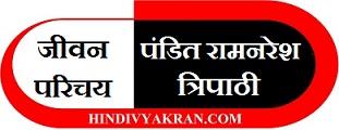 ram-naresh-tripathi-jeevan-parichay