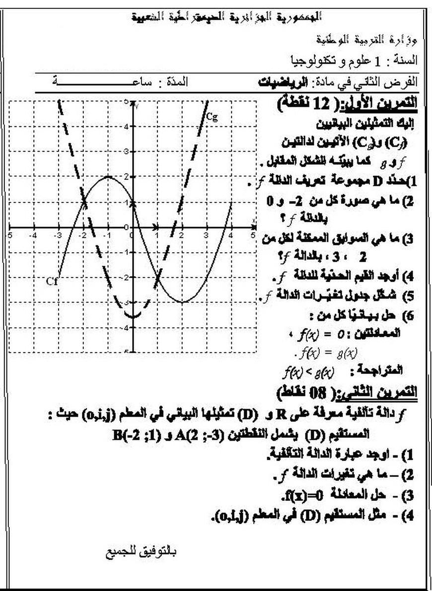 حلول تمارين الرياضيات الأولى ثانوي