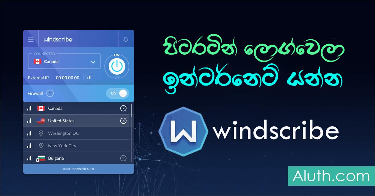 අපි කලින් ලිපිය මගින් ඔබට මෘදුකාංගයක් ඉන්ස්ටෝල් කිරීමකින් තොරව ගූගල් ක්රෝම් මගින් බ්ලොක් කරලා තියෙන වෙබ් අඩවියකට පිවිසීමට හැකි Free VPN Service එකක් ලබාදෙන නියම Extension එකක් හදුන්වා දුන්නා. එම ලිපිය නැරඹූ පිරිස්, VPN ඕනෑම වෙබ් බ්රවුසරයකට ක්රියාත්මකවෙන සහ ජංගම දුරකතන වලටද ක්රියාකරන හොද ඇප් එකක්ද ලබාදෙන ලෙස වැඩිදෙනෙක් ඉල්ලා සිටියා. අන්තර්ජාලය මගින් ඔබට VPNමෘදුකාංග ලේසියෙන්ම හොයාගත හැකි වුවත් ඒවා අතුරින් සාර්ථකලෙස ක්රියාත්මක වෙන මෘදුකාංග තිබෙන්නේ කිහිපයයි. අන්න ඒ මෘදුකාංග කිහිපය අතින් අපි යෝජනා කරන මෘදුකාංගය වන්නේ Windscribe. මෙය පරිශීලකයාට පහසුවෙන් බාවිතාකලහැකි ලෙස ඉතාමත් සරල පෙනුමකින් නිර්මාණයකර ඇත. Interface එක අලුත් පෙනුමක් සහිතයි. වින්ඩෝස්, මැක් සහ ලිනක්ස් මෙහෙයුම් පද්ධති ඇතුලත් පරිගණක වලට වගේම ඇන්ඩොර්යිඩ්, ඇපල් iOS operating system සහිත ජංගම උපාංග වලටත් මෙය සහාය දක්වනවා.