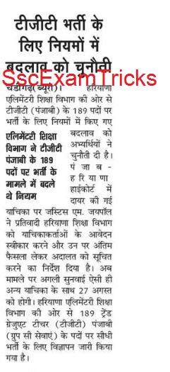 SscExamTricks.com: Haryana PGT TGT PRT Latest Revised