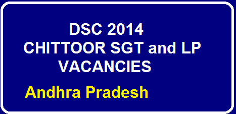 DSC 2014 CHITTOOR SGT and LP VACANCIES/2016/03/dsc-2014-chittor-sgt-and-lp-vacancies.html
